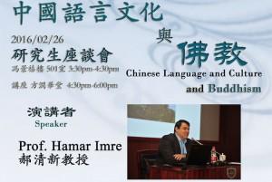 郝清新教授講座/Lecture by Prof. Hamar Imre