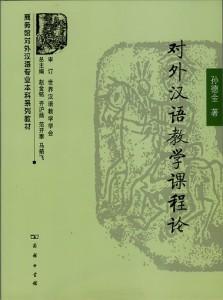 Books Prof Sun BLCU1