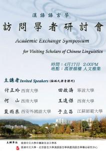 4月17日汉语语言学访问学者研讨会