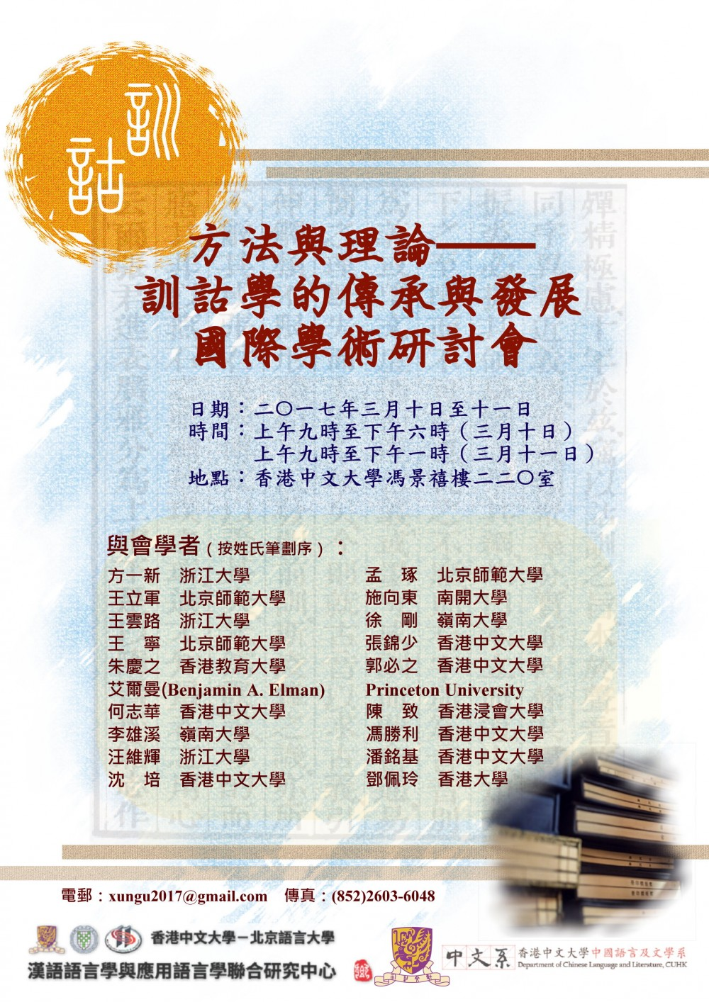 """「方法與理論—訓詁學的傳承與發展國際學術研討會」海報/ """"International Conference on Chinese Exegesis"""" Poster"""