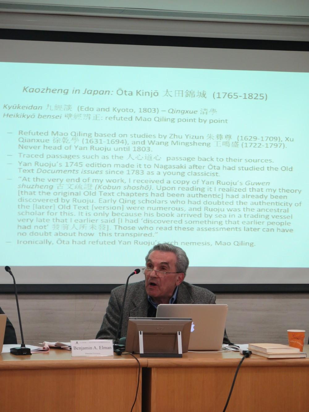 艾爾曼教授作主題演講