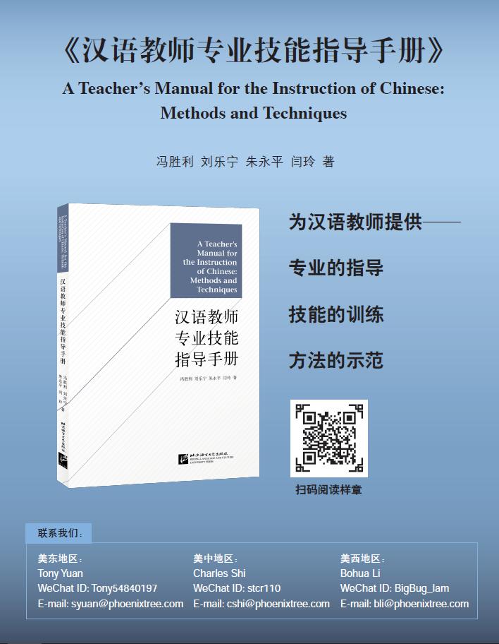 漢語教師專業技能指導手冊_海報