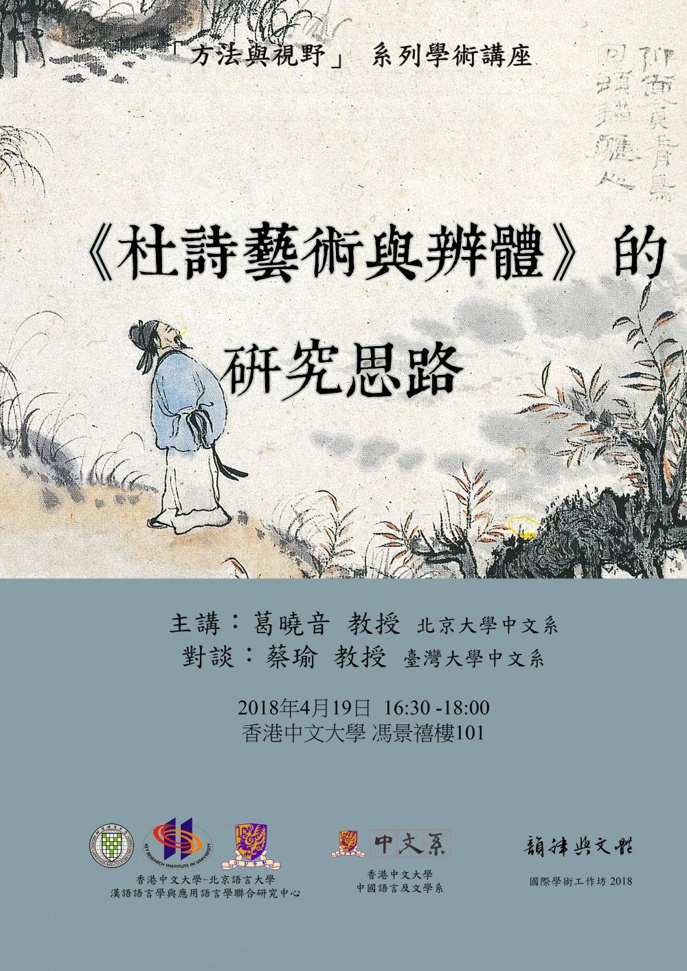 180419葛曉音教授講座