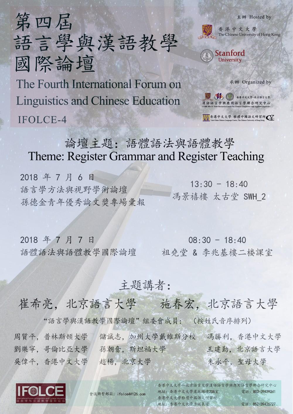 第四屆語言學與漢語教學國際論壇_poster
