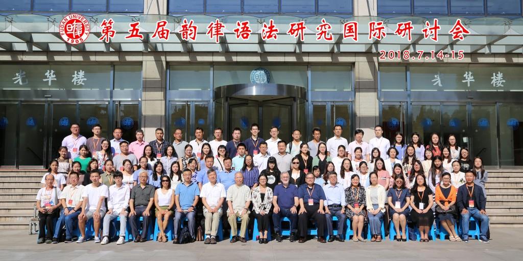 2018-7-14,上海,復旦大學。