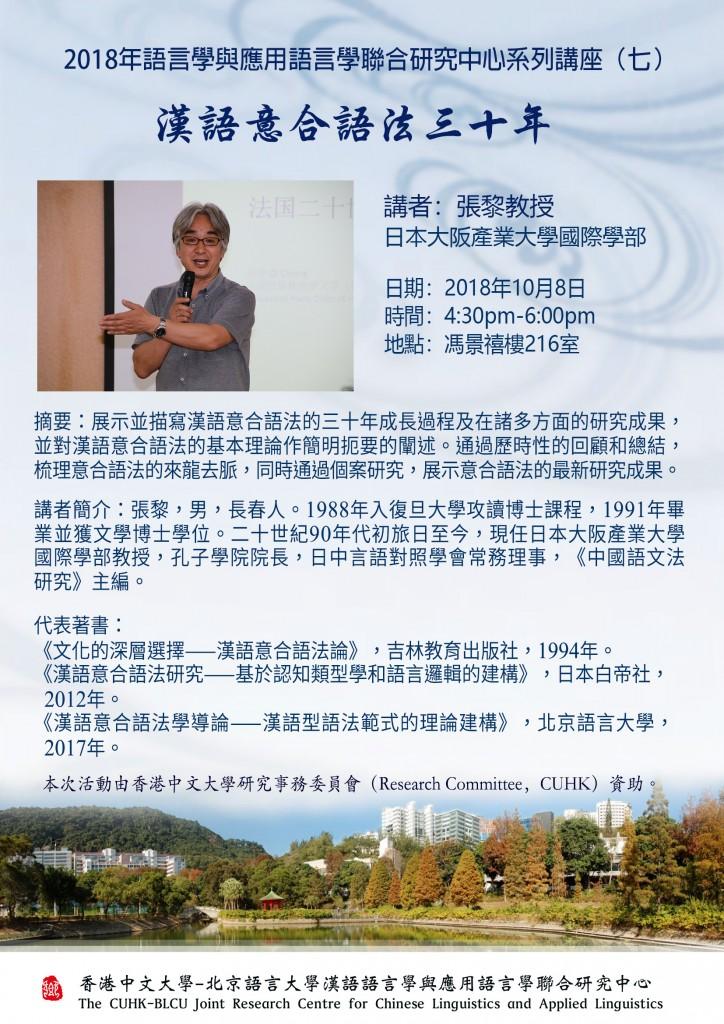 181008 张黎教授講座-漢語意合語法三十年