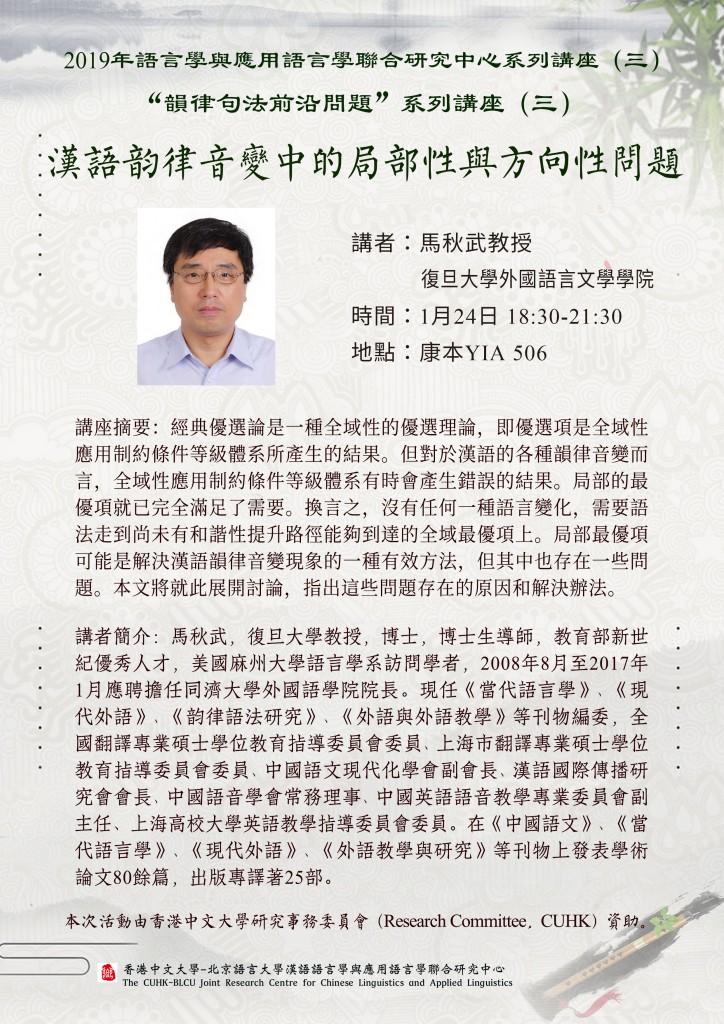20190124_马秋武教授讲座