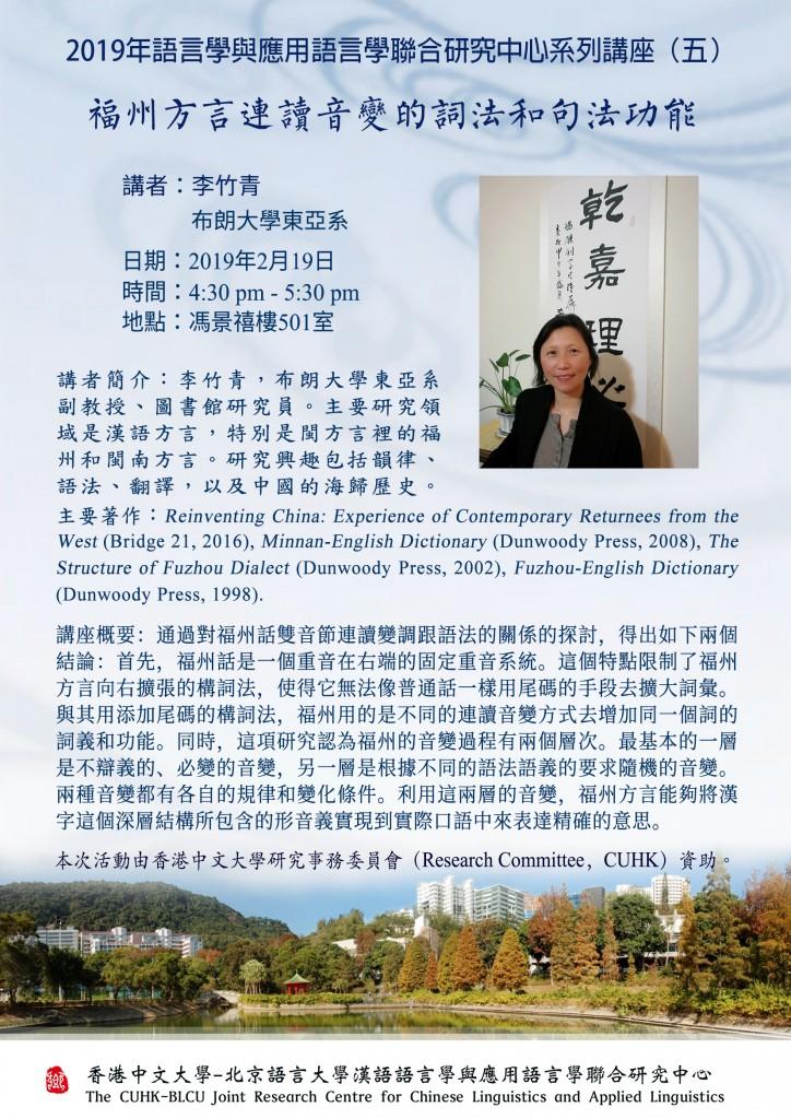 20190219_李竹青老师讲座