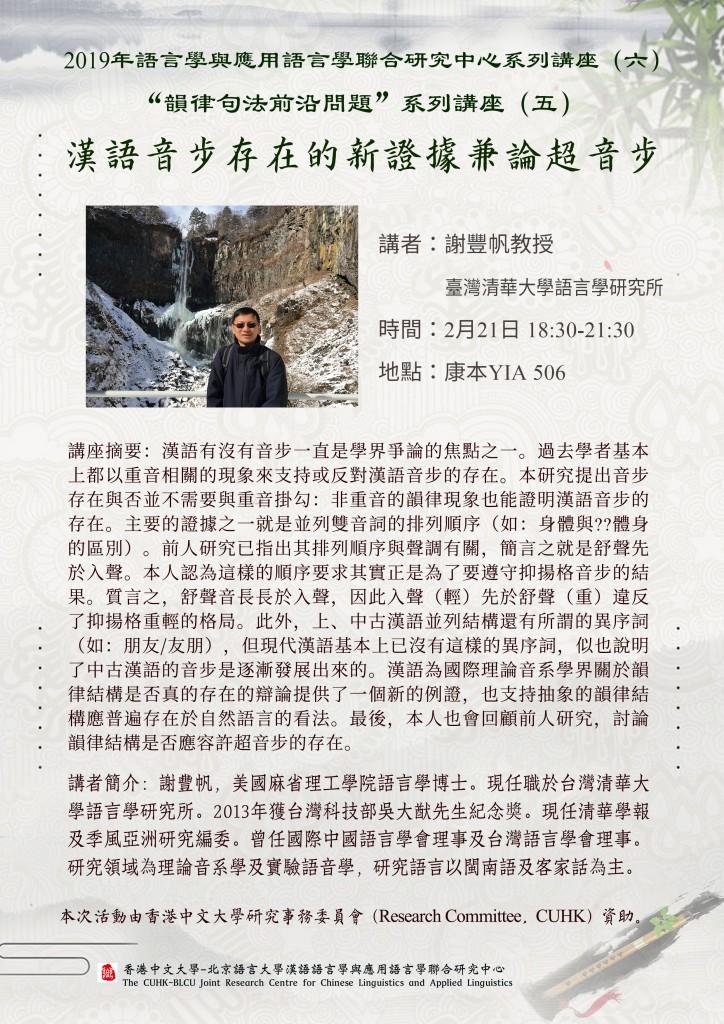 20190221_谢丰帆教授