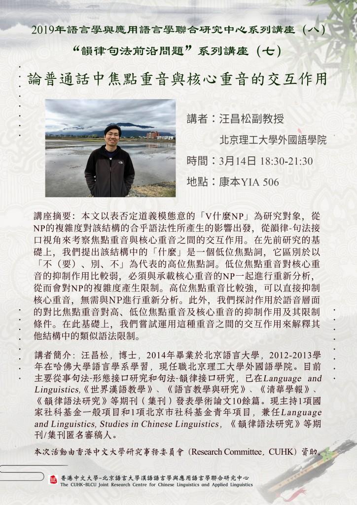 20190314_汪昌松教授講座