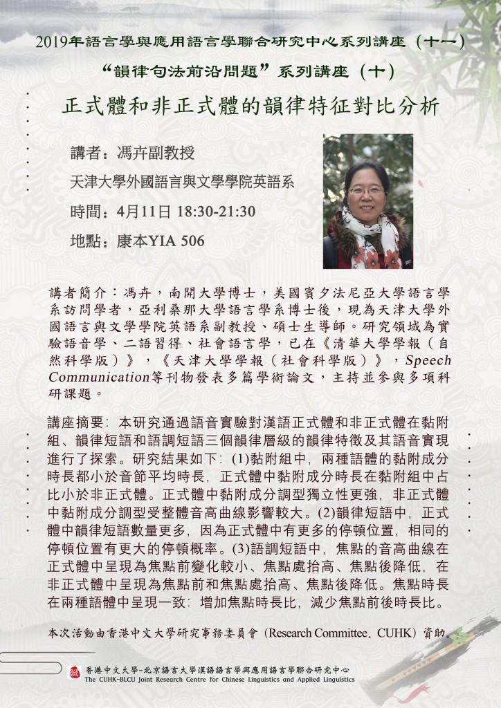 20190411_冯卉教授讲座