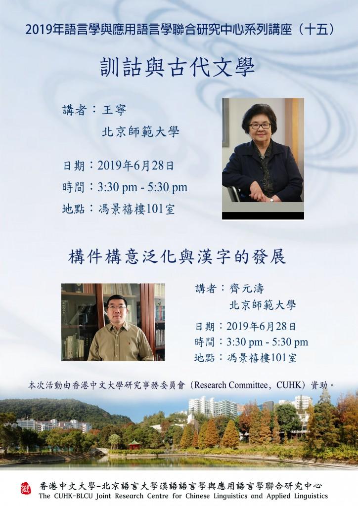20190628_Prof. WANG & QI
