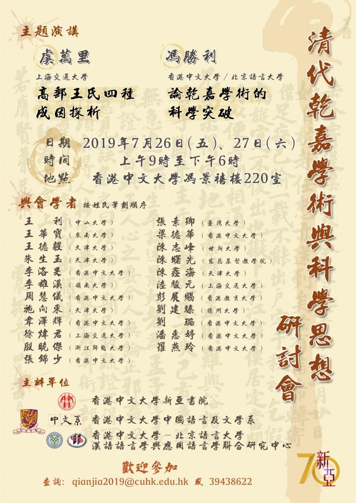 20190726-乾嘉思想研討會