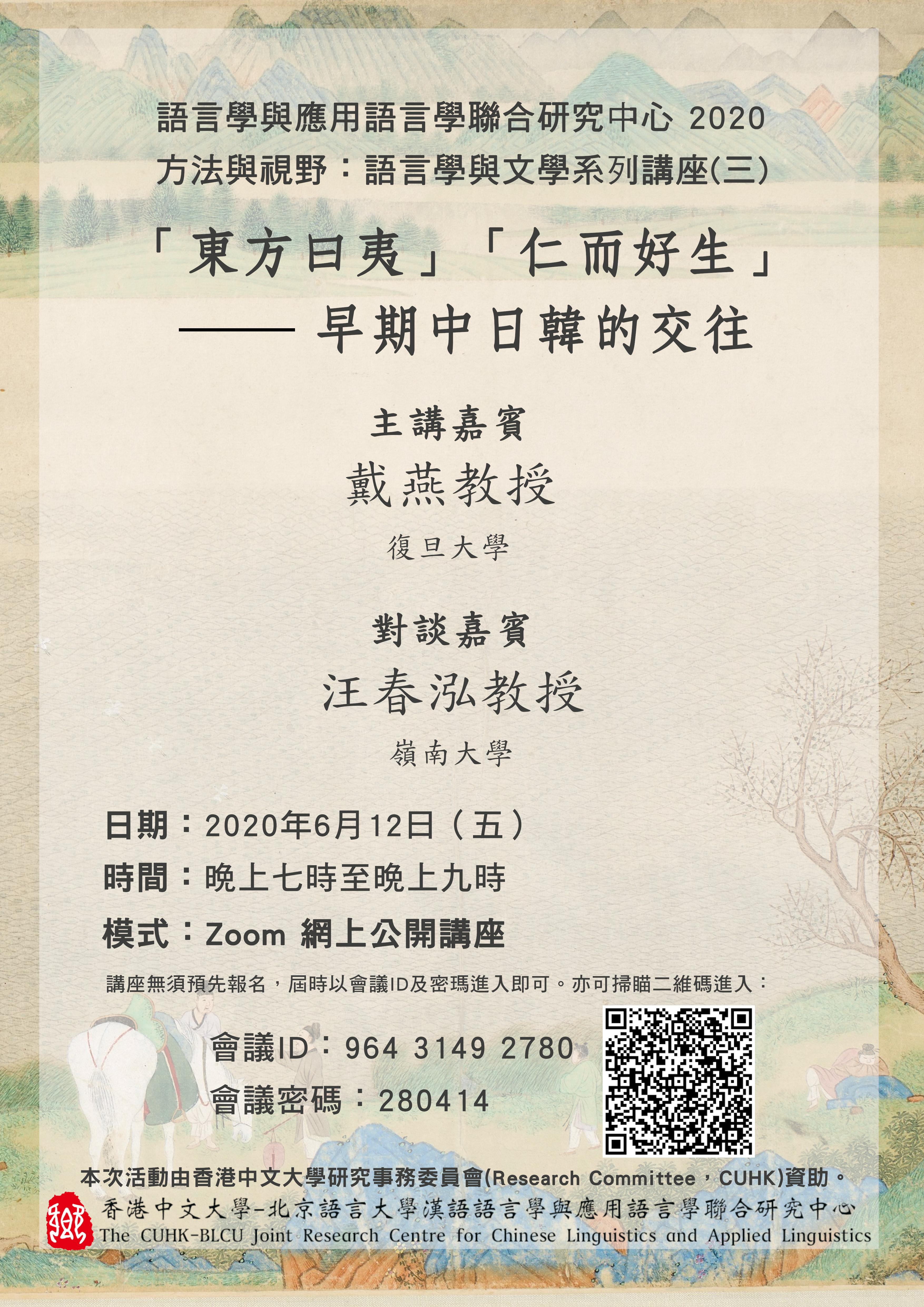 Prof. Dai & Wang