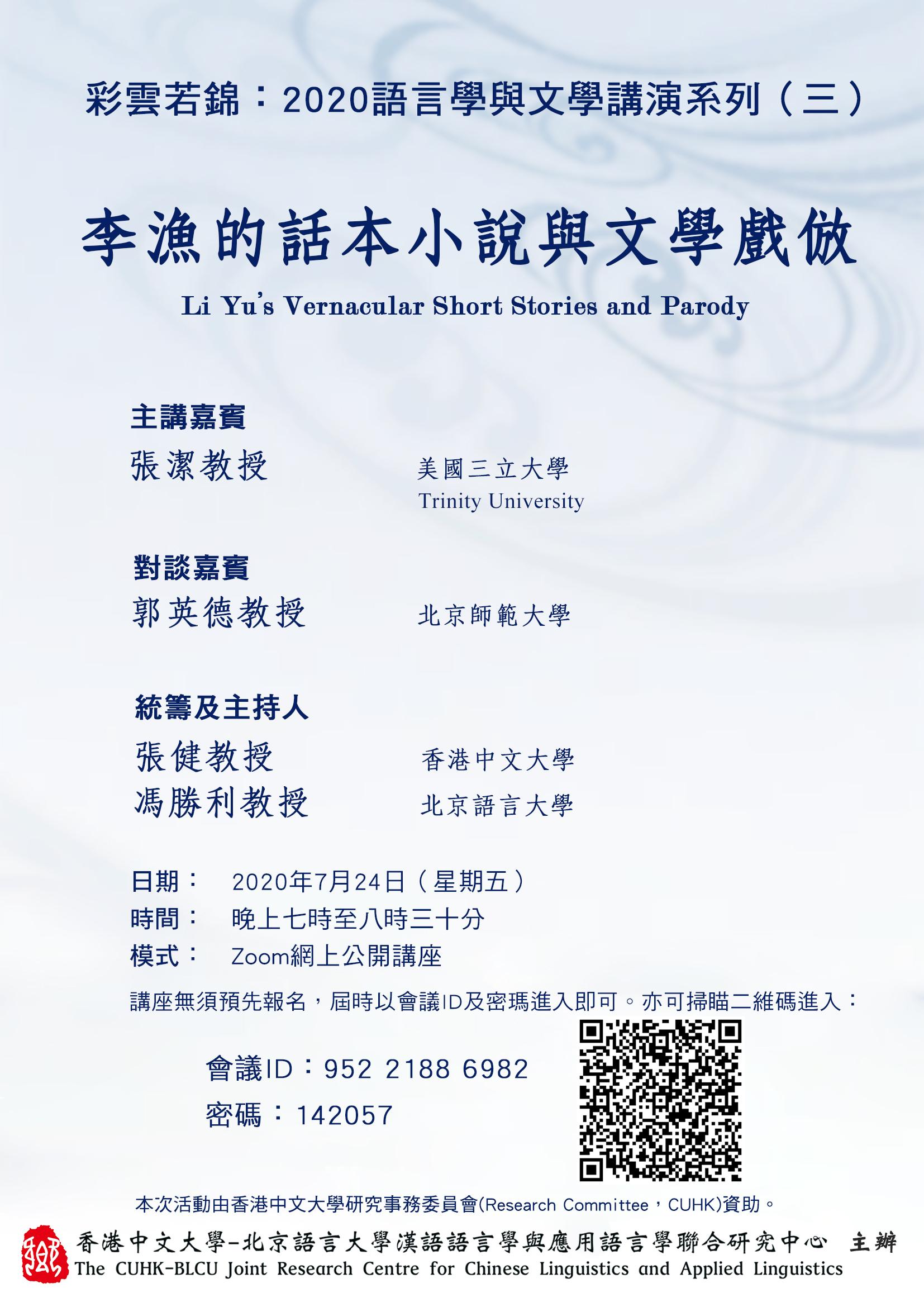 prof.zhang jie