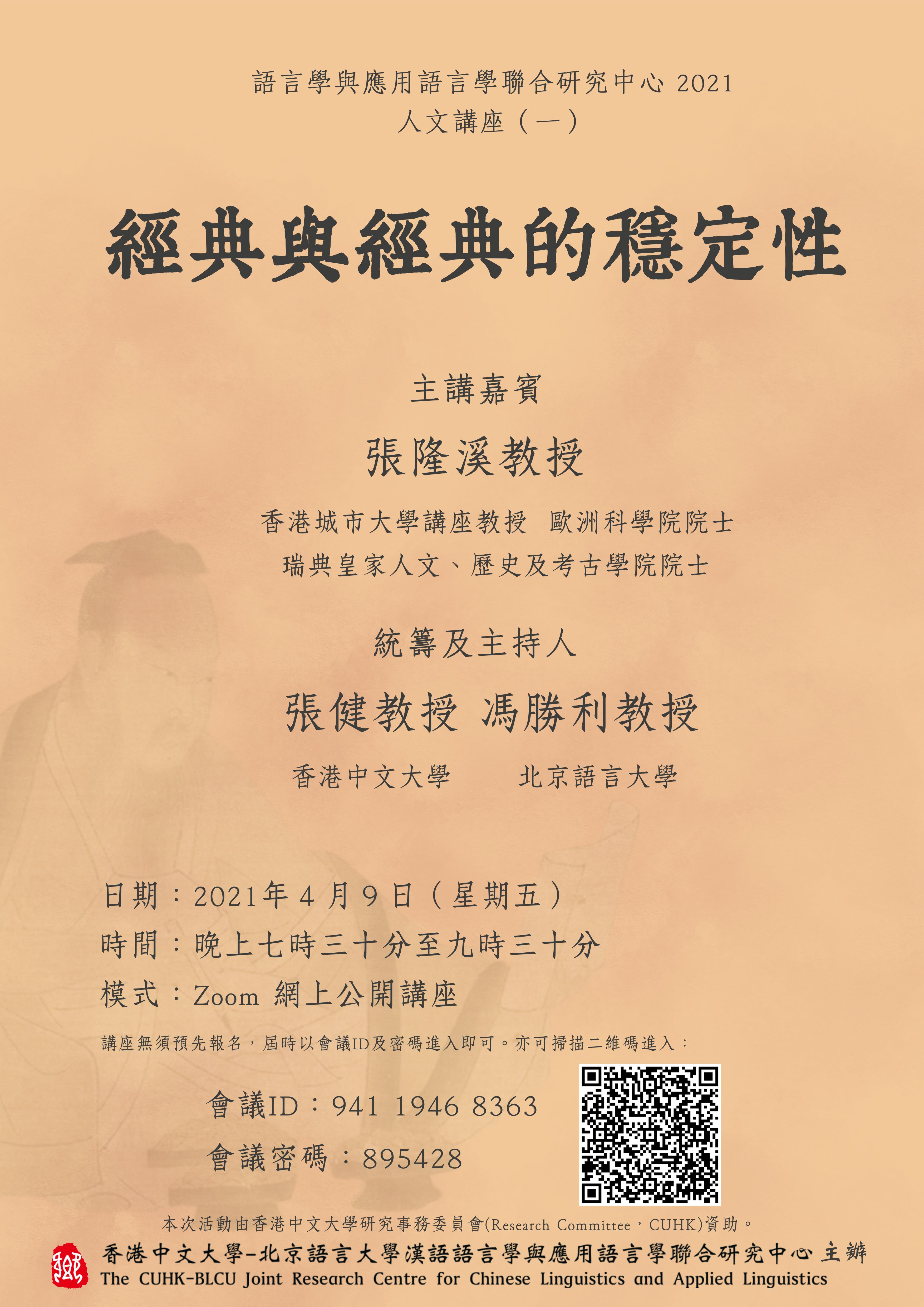 張隆溪教授講座海報-康涛-改