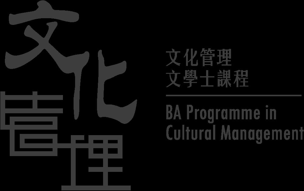 文化管理文學士課程