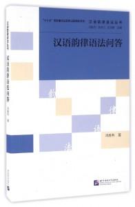 漢語4韻律語法問答